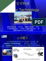 安可科技 Amkor Technology
