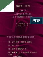 Uspto 三邊局計畫 (Wm1):