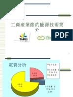 工商產業節約能源技術簡 介