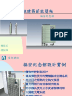 綠建築節能簡報