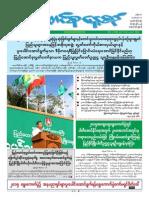 union daily 17-12-2014.pdf