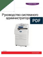 5020DN AdminGuid