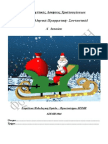 Επαναληπτικές Ασκήσεις Χριστουγέννων Αρχαία Α΄ Λυκείου