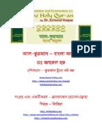 Al Quran Bangla Translation