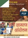 Vyasan Mukti Abhiyan - व्यसन मुक्ति अभियान