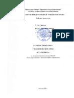 РП_статистика_ГМУ