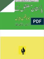 Pakistan k Mustaqbil k Imkanaat (Iqbalkalmati.blogspot.com)