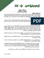 EGYTRANS Board Charter (Arabic)