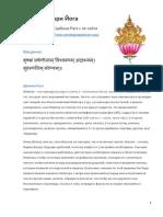 Гаджакешари. Сарбани Ратх. Перевод.pdf