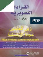 القراءة التصويرية photoreading arabic