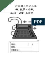 1314上_p4工作紙.pdf