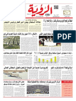 Alroya Newspaper 18-12-2014