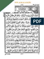 Surah Al Mulk Dan Terjemahan Pdf