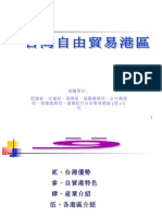 Taiwan FTZs Overall Introduction