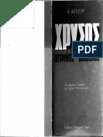Α.ΑΝΚΙΝ  ΧΡΥΣΟΣ ΚΥΤΡΙΝΟΣ ΔΙΑΒΟΛΟΣ.pdf