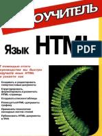 Самоучитель по освоению языка HTML