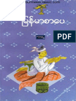 88_MyanmarSar_ManyWriter