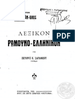 Sarafidi, Dictionar Roman Grec (1922)