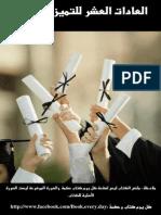 العادات العشر للتميز الدراسىHK2RMH.pdf