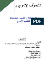 Gestion Administrative Des AssoCIATIONS