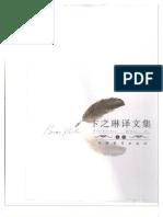卞之琳譯文集 (上)