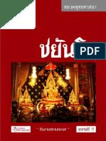 Jayanto Book