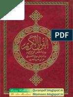HQ19 Quran Hafs From Asim and Margin Novel League From Abu Amr Visual