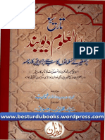 Tareekh E Darul Uloom Deoband - Urdu - Volume 2