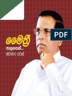 Maithripala Sirisena Election Manifesto Sinhala