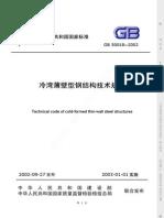 13冷弯薄壁型钢结构技术规范gb50018-2002-条文说明