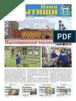 """Газета """"Наши Мытищи"""" №50 от 20.12.2014-26.12.2014"""