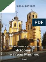 Сборник статии и материали за историята на град Мъглиж. Т. 2