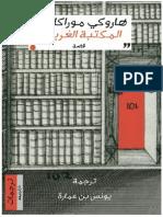 المكتبة الغريبة هاروكي موراكامي