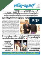 Union Daily_20-12-2014 Sataday.pdf