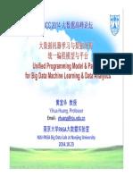 黄宜华 Octopus 跨平台统一MLDM编程模型与平台