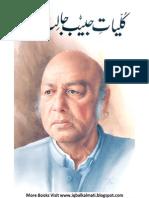 Kuliyat e Habib Jalib (Iqbalkalmati.blogspot.com)