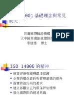 ISO 14001基礎理念