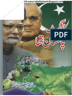 Target Pakistan Tha (Iqbalkalmati.blogspot.com)