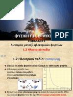 Φυσική ΓΠ Β' Λυκείου Κεφ1-1.2