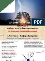 Φυσική ΓΠ Β' Λυκείου Κεφ1-1.4