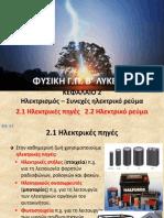 Φυσική ΓΠ Β' Λυκείου Κεφ2-2.1-2.2