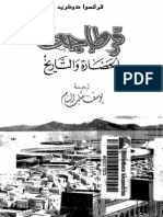 قرطاجة الحضارة والتاريخ مترجم.pdf