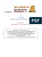 NalaTiyar Tamil