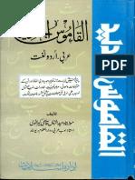 Al Qamoos Ul Jadeed Arabic Urdu