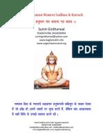 Very Powerful Hanuman Mantra Sadhna and Maruti Kavach