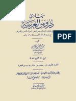 Mabadi2 Drs Al3arabiya