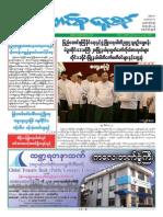 Union Daily (22-12-2014).pdf