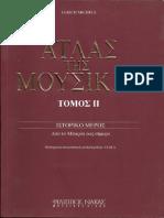 Atlas Tis Mousikis