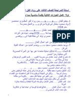20الثالث_على_رواد_الفن_المصرى(1).doc