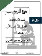 تربية فنية الصف الاول الاعدادي الترم الاول.doc